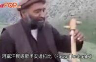阿富汗局勢 民謠歌手慘被爆頭 塔利班表示伊斯蘭教禁止音樂