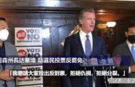 (國)紐森州長訪華埠 籲選民投票反罷免