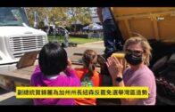 副總統賀錦麗為加州州長紐森反罷免選舉灣區造勢