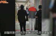 吳亦凡就醫 去專醫性病醫院 銬腳鐐帶頭套如同重犯