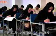 阿富汗局勢|塔利班准女性上大學男女以布簾隔開 有服裝限制