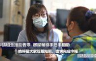 (國)申請租金援助者眾 房屋輔導手把手相助