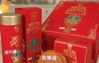 【食玩王】可愛卡通造型+送禮靚裝月餅開箱