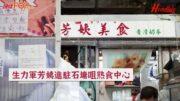 食玩王│石塘咀熟食中心歎乳鴿平價一樣出精品