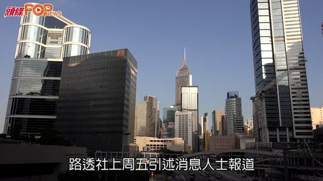 房屋問題|新地否認受中央施壓香港地產股出現急跌情況