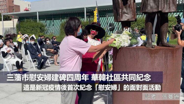 (粵)三藩市慰安婦建碑四周年 華韓社區共同紀念