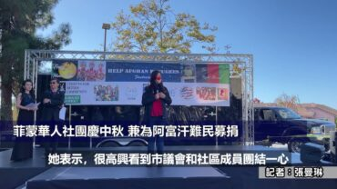 (國)菲蒙華人社團慶中秋 兼為阿富汗難民募捐