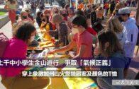 (粵)上千中小學生金山遊行 爭取「氣候正義」