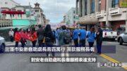 (粵)三藩市安老自助處長壽百萬行 籌款服務長者