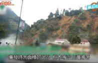 陝西山泥傾瀉|房屋掩埋 道路中斷山泥綿延2公里 河流全堵塞