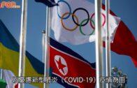 北京冬奧|北韓或無法參與奧委會凍結會員資格至2022年底