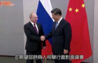 中俄友好|普京接受習近平邀請出席2022年北京冬奧