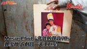 Music Chat|年代的聲音70s鄭少秋 人劇合一天王巨星