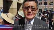 (國)聖他克拉縣史上首位華裔參事李洲曉談聖荷西巿府向華裔道歉