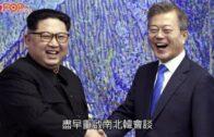 兩韓局勢|南北韓恢復熱線通話南韓冀重啟兩國會談