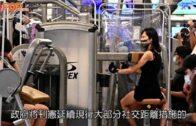 防疫條例|政府有條件放寬健身室運動時可除口罩最多12人上堂