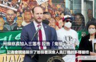 (粵)州檢察長加入三藩市 控告「鬼槍」製造商