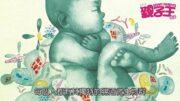 親子王|菌叢生物群早已注定助兒童出世前打基礎