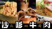 香港茶餐廳|三間茶餐廳沙嗲牛肉大比拼