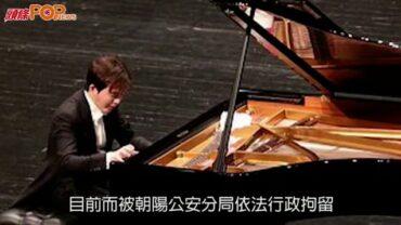 李雲迪被捕|涉嫖妓遭行政拘留公安局以鋼琴喻分是非黑白