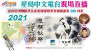 (直播)星島中文電台2021百齡園重陽思親秋祭