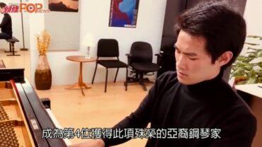 蕭邦鋼琴賽|華裔鋼琴家劉曉禹奪冠亞裔第4人奪魁