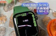 熒幕大不同 Apple Watch Series 7表面加碼 USB-C充電更快