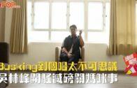 Busking到個唱太不可思議吳林峰開騷減磅關媽咪事