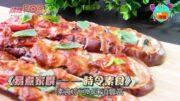 星島食譜| 人氣廚師Carol教煮健康味茄子薄餅