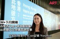 M+下月開幕 直擊西九M+博物館展廳以視覺文化築構香港故事