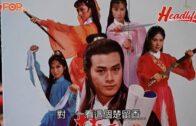 Music Chat|年代的聲音70s 鄭少秋 從楚留香到謝文武